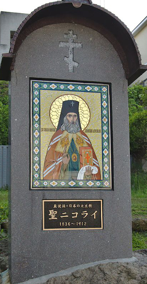 Shrine icon of Nicholas of Japan, at Hakodate Orthodox Church, Hakodate, Japan